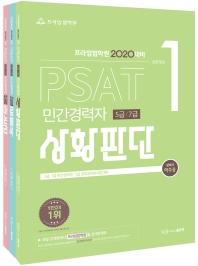 PSAT 민간경력자 5급/7급 세트(2020)