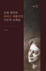 문화 번역과 주디스 버틀러의 이론적 프레임