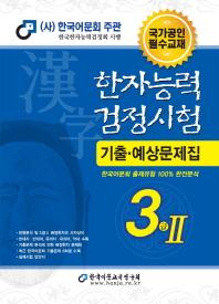 한자능력검정시험 3급2 기출예상문제집(8절)(2018)