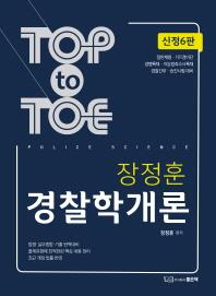장정훈 경찰학개론(Top to Top)(6판)