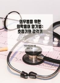 의무병을 위한 의학용어 암기법: 호흡기와 감각기