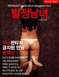매거진 발정남녀 : 섹스판타지, 금지된 만남, 폰섹스