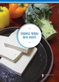 건강하고 맛있는 한식 이야기