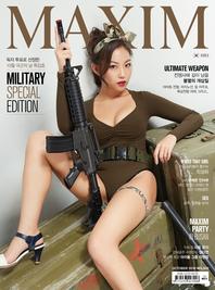 맥심(MAXIM)(2016년 10월호)