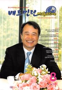 배드민턴 매거진 2003년 8월호