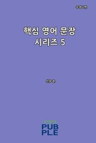 핵심 영어 문장 시리즈 5 (수정 2판)