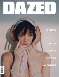 DAZED KOREA 2017년 8월호