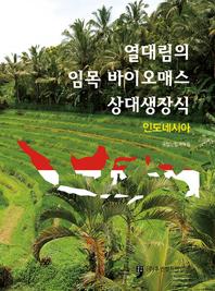열대림의 임목 바이오매스 상대생장식-인도네시아-