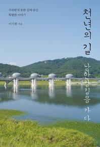 천년의 길, 남한강길을 가다