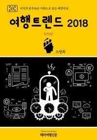 지식의 방주043 키워드로 읽는 대한민국 여행트렌드 2018 완전판