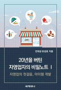 20년을 버틴 자영업자의 비밀노트 Ⅰ : 자영업의 첫걸음, 아이템 개발