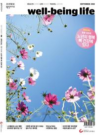 웰빙라이프 2018년 09월호 (통권 164호)