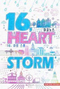 16, 하트 스톰(Heart Storm). 1