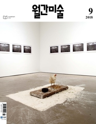 월간 미술 2018년 9월호
