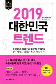 대한민국 트렌드 2019(체험판)