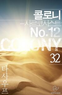 콜로니 - 사르코시스트 No.12. 32