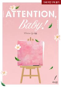어텐션 베이비(Attention, Baby!). 1