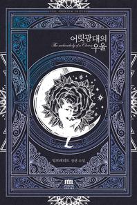 어릿광대의 우울(전2권)