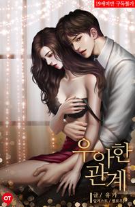 우아한 관계 (외전증보 삽화본) - 원타임 008