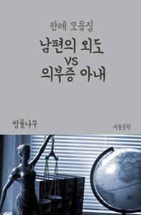 남편의 외도 vs 의부증 아내 (판례 모음집)