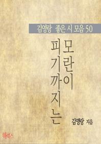 모란이 피기까지는 (김영랑 좋은 시 모음 50)