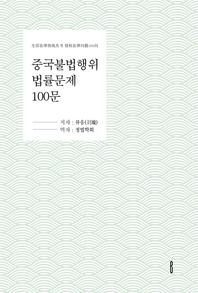 중국불법행위법률문제100문