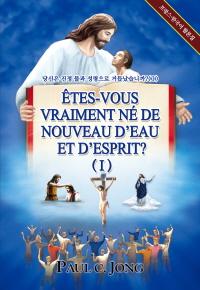 당신은 진정 물과 성령으로 거듭났습니까?(1)-프랑스어한국어 합본집