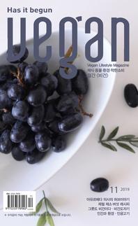 월간 Vegan 2019년 11월호