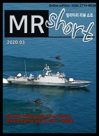 밀리터리 리뷰 쇼트 2003