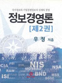 정보경영론(제2권)