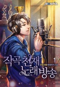 작곡천재 노래방송. 1