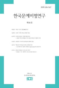 한국문예비평연구_제66집