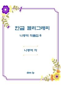 한글 캘리그래피―나종혁 작품집 6