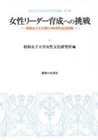 女性リ-ダ-育成への挑戰 昭和女子大學創立100周年記念出版