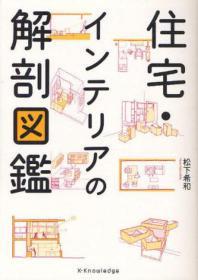 [해외]住宅.インテリアの解剖圖鑑