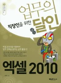 업무의 달인 엑셀 2010(직장인을 위한)(CD1장포함)