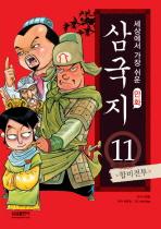 만화 삼국지. 11: 합비전투(세상에서 가장 쉬운)