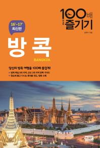 방콕 100배 즐기기(16-17)