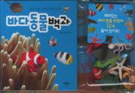 바다 동물 백과(양장본 HardCover)