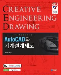 AutoCAD와 기계설계제도(2016)(KS 규격에 따른)