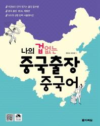 나의 겁 없는 중국출장 중국어(CD1장포함)