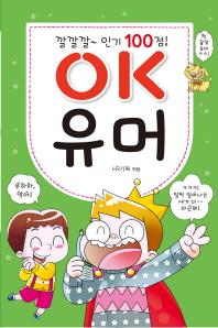 OK 유머(깔깔깔~ 인기 100점)(OK 시리즈 3)