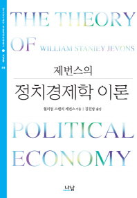 정치경제학 이론(한국연구재단 학술명저번역총서 서양편 318)(양장본 HardCover)