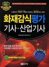 화재감식평가 기사 산업기사(2013)(별책부록포함)