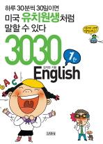 3030 ENGLISH 1탄 (테이프 2)