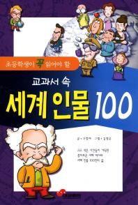 교과서 속 세계 인물 100(초등학생이 꼭 읽어야 할)