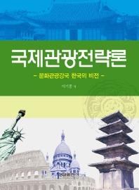 국제관광전략론 - 문화관광강국 한국의 비전 -