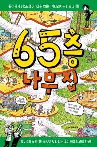 65층 나무 집(456 Book 클럽)(양장본 HardCover)