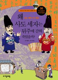 역사공화국 한국사법정. 38: 왜 사도 세자는 뒤주에 갇혀 죽었을까