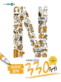 외국어영역 330제(2011)